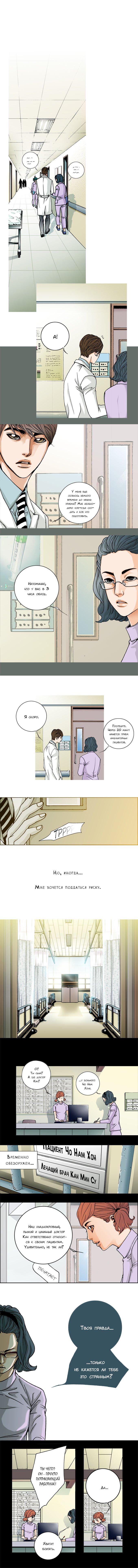https://ru.mangadogs.com/comics/pic2/15/25935/256416/1433225930755.jpg Page 2