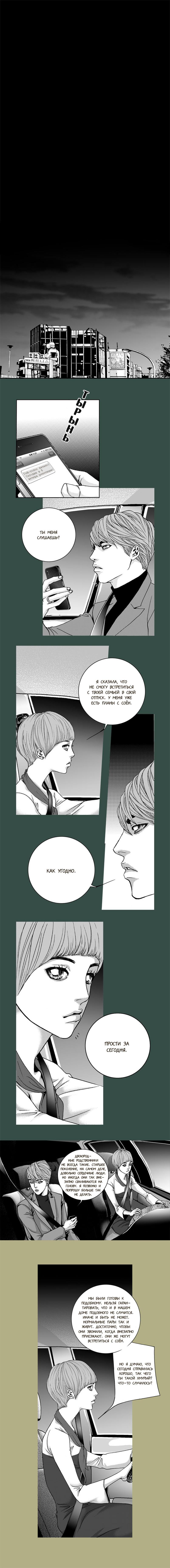 https://ru.mangadogs.com/comics/pic2/15/25935/304937/1467581124151.jpg Page 1