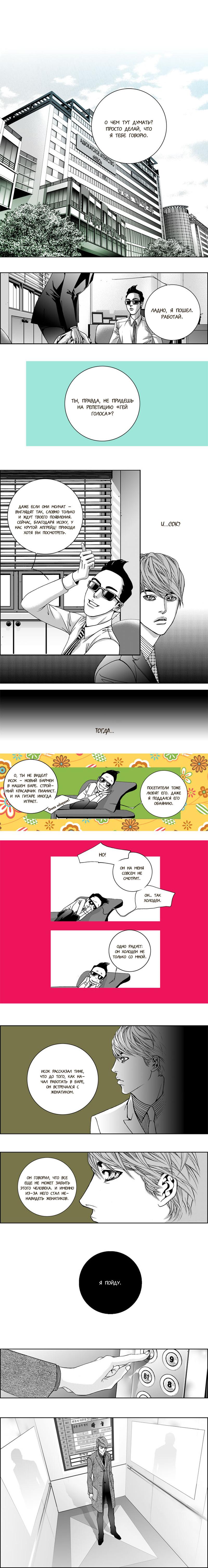 https://ru.mangadogs.com/comics/pic2/15/25935/310711/1475726871559.jpg Page 1
