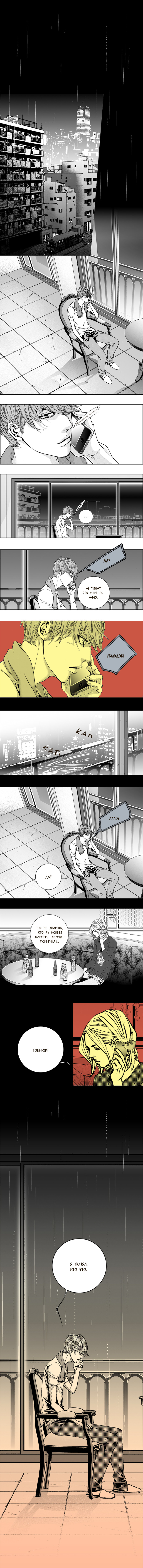 https://ru.mangadogs.com/comics/pic2/15/25935/311826/1477512688390.jpg Page 1