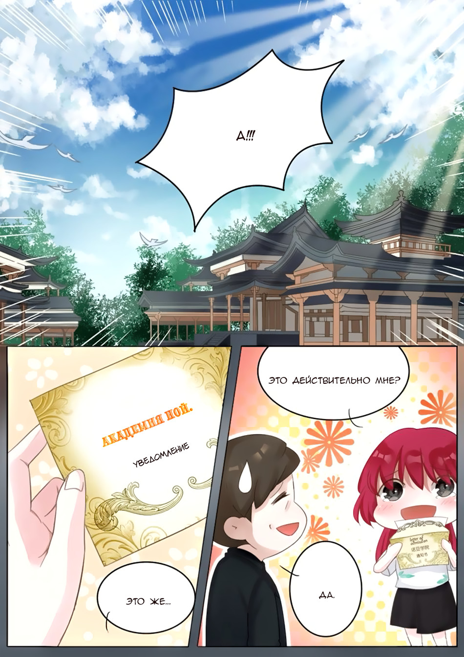 https://ru.mangadogs.com/comics/pic2/58/31482/317340/1485584314209.jpg Page 2