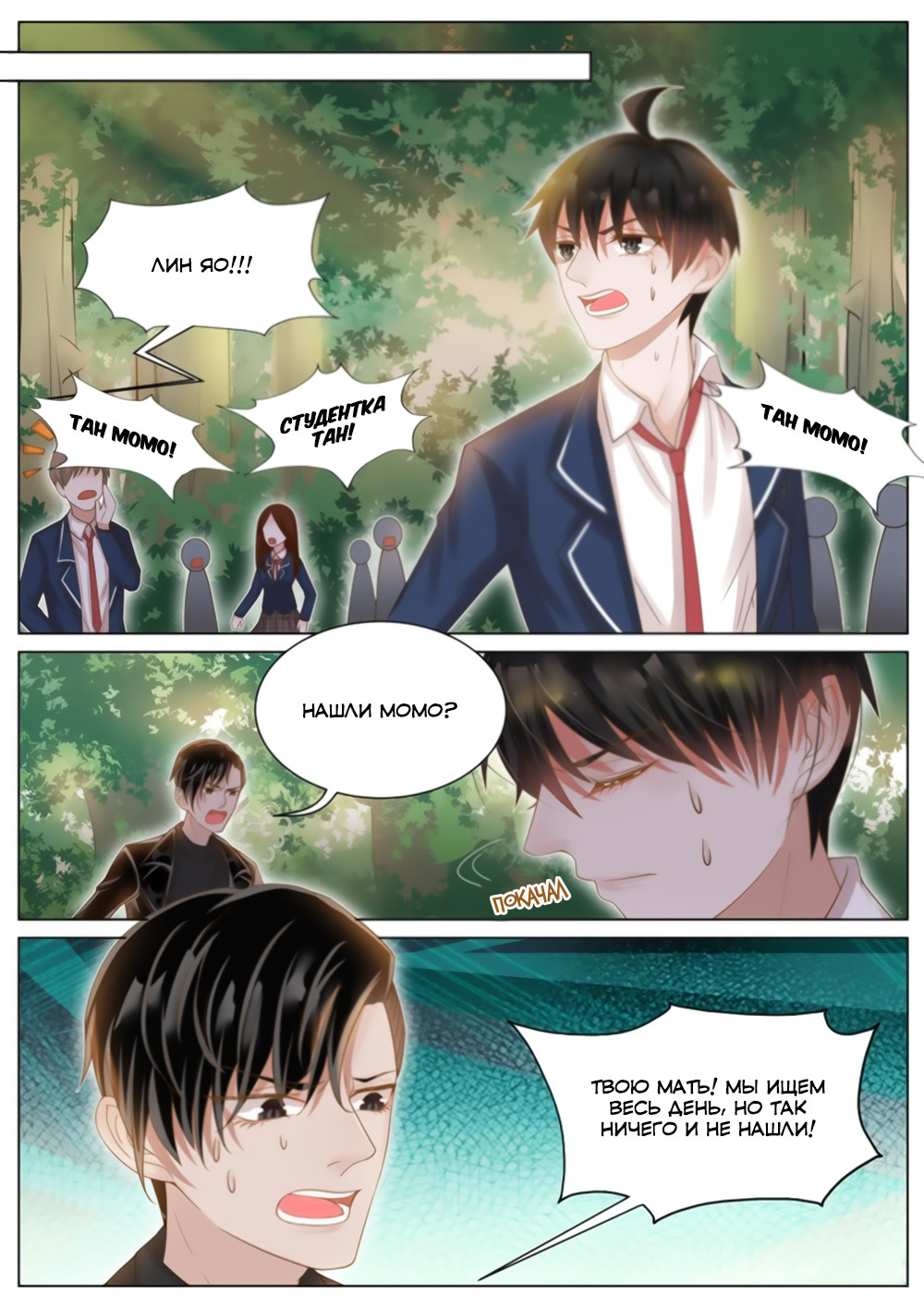 https://ru.mangadogs.com/comics/pic2/58/31482/418732/1534323918422.jpg Page 2