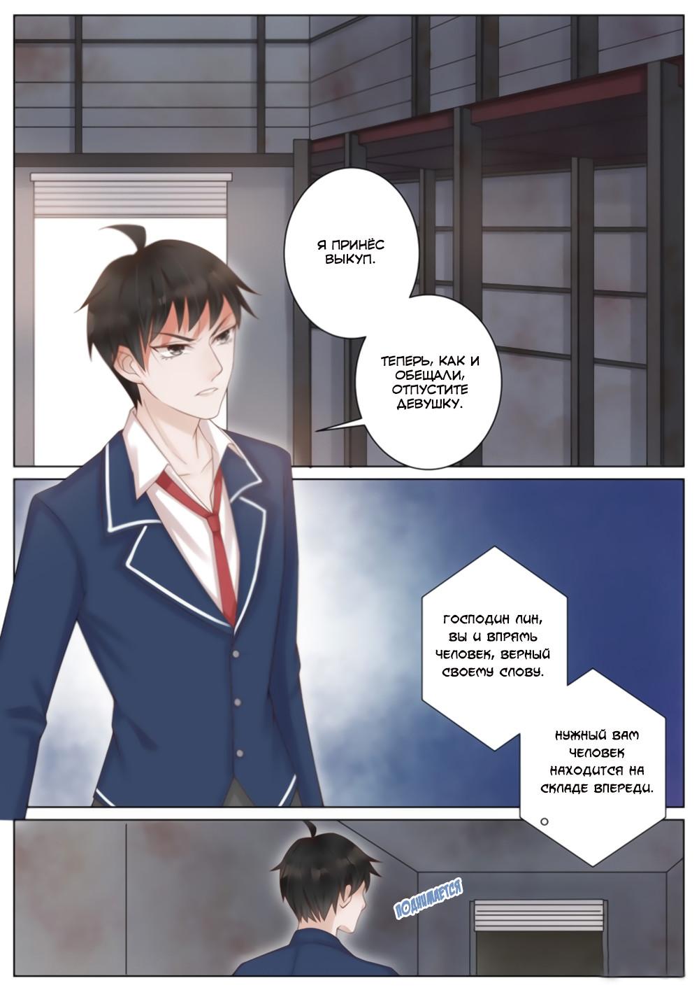 https://ru.mangadogs.com/comics/pic2/58/31482/418733/153432392422.jpg Page 2