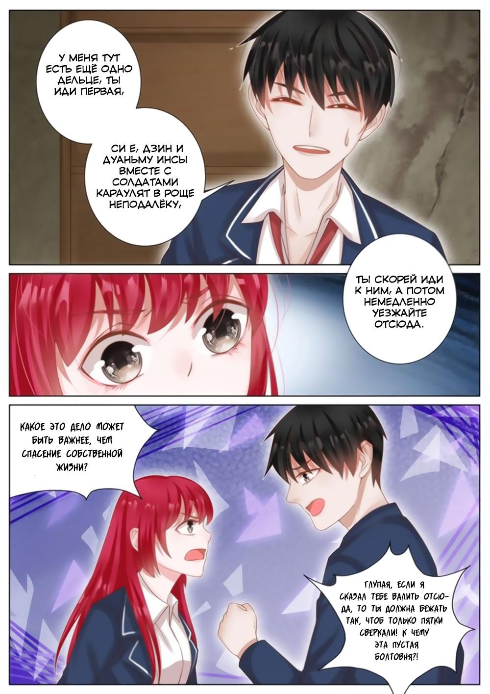 https://ru.mangadogs.com/comics/pic2/58/31482/418734/1534323932208.jpg Page 2
