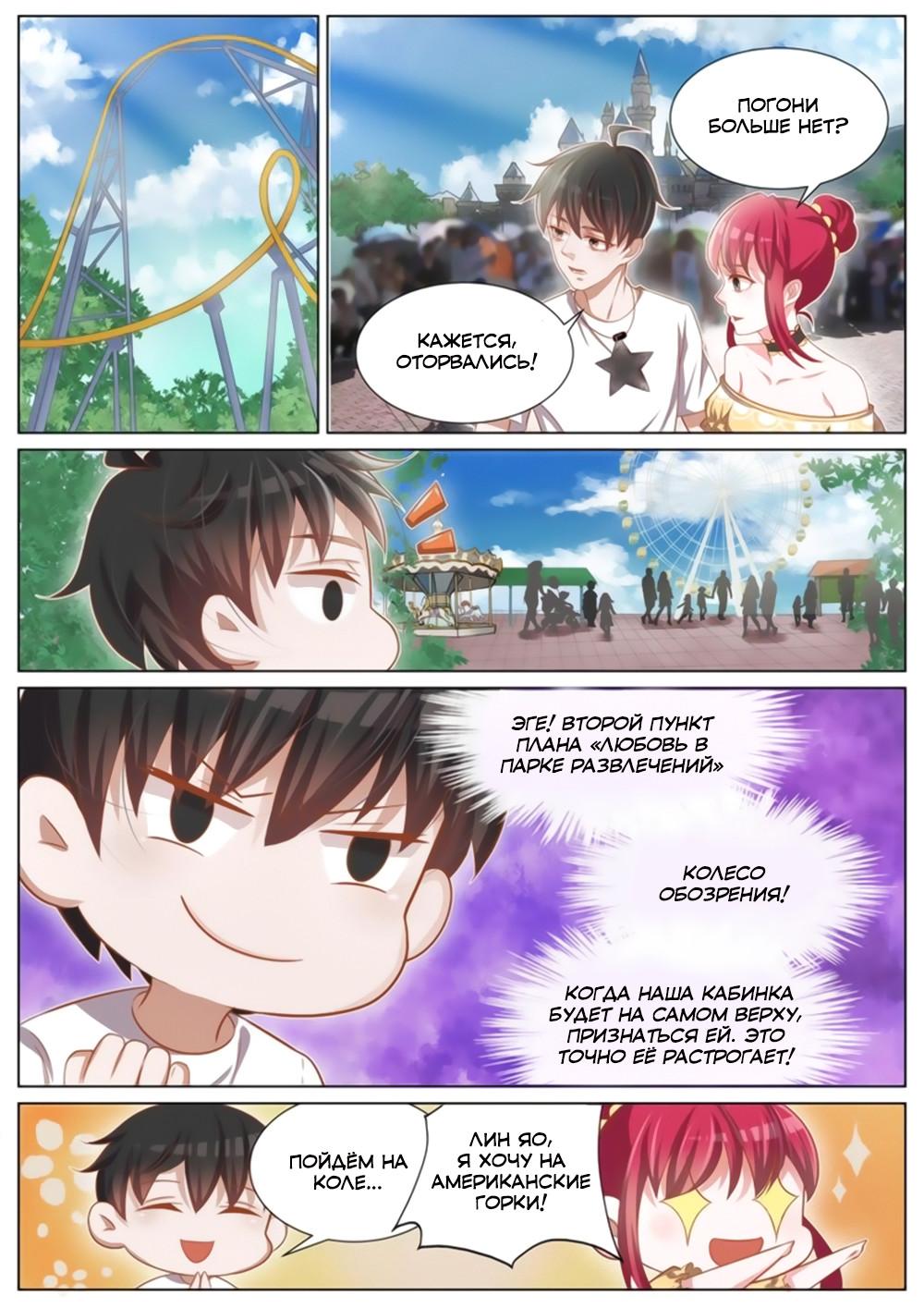 https://ru.mangadogs.com/comics/pic2/58/31482/418738/1534323963609.jpg Page 2