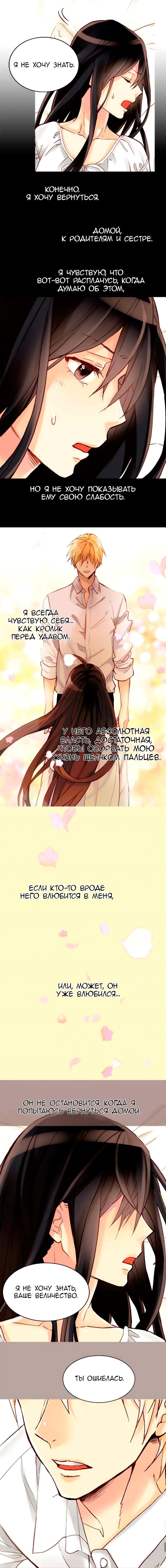 https://ru.mangadogs.com/comics/pic3/14/22798/1309319/1549154968503.jpg Page 2