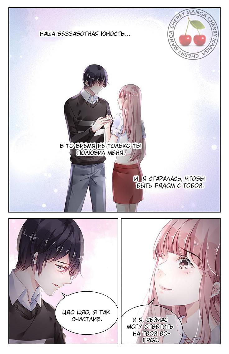 https://ru.mangadogs.com/comics/pic3/14/27598/1333576/1555764051511.jpg Page 4