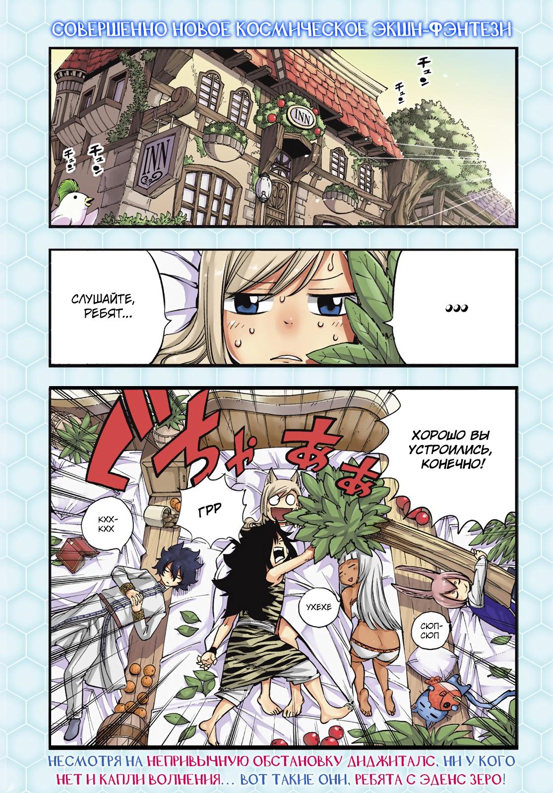 https://ru.mangadogs.com/comics/pic3/25/33817/1316150/1550688969338.jpg Page 1