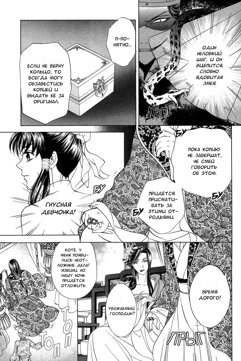https://ru.mangadogs.com/comics/pic3/27/21275/1304780/1548347062123.png Page 8