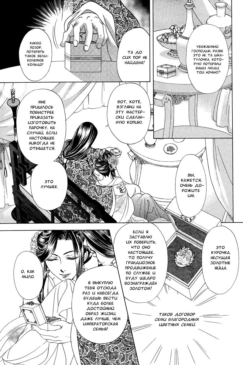 https://ru.mangadogs.com/comics/pic3/27/21275/1304780/1548347074195.png Page 22