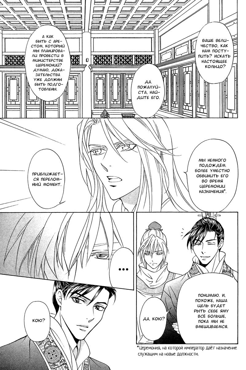 https://ru.mangadogs.com/comics/pic3/27/21275/1304780/1548347077394.png Page 26