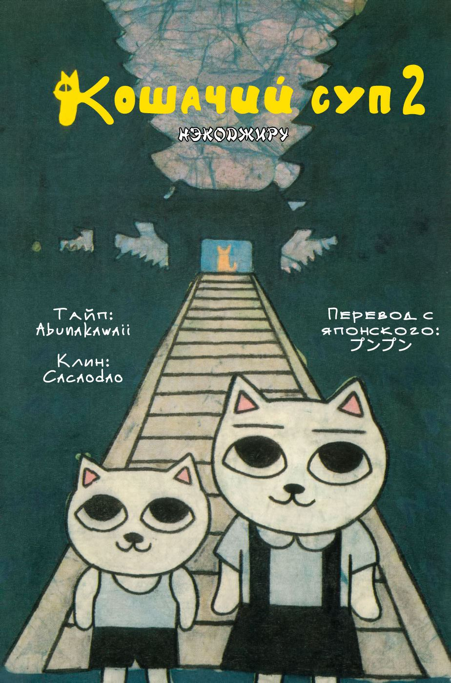 https://ru.mangadogs.com/comics/pic3/32/28704/1290668/1545191389764.jpg Page 1