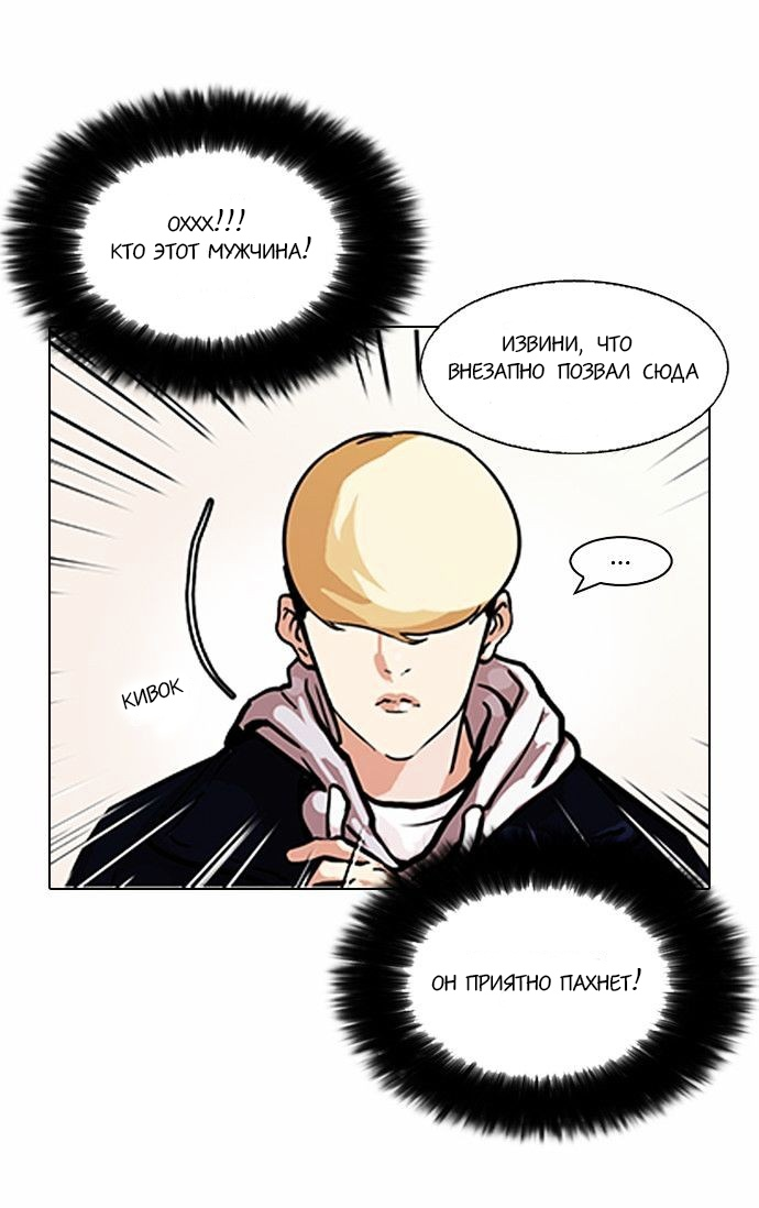 https://ru.mangadogs.com/comics/pic3/33/19937/1319706/1551627817543.jpg Page 56