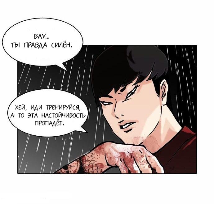 https://ru.mangadogs.com/comics/pic3/33/19937/1319706/1551627830786.jpg Page 73
