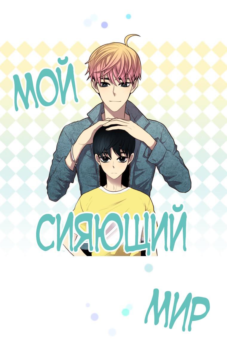 https://ru.mangadogs.com/comics/pic3/4/22020/1301970/1547783054360.jpg Page 2