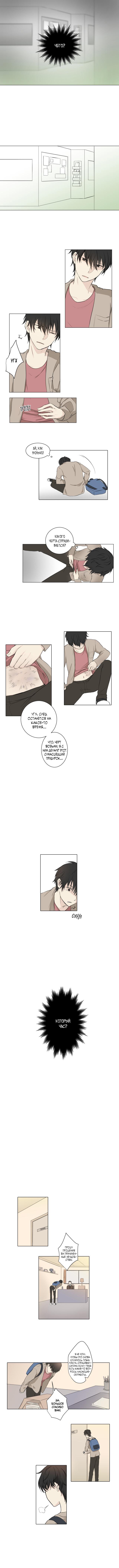 https://ru.mangadogs.com/comics/pic3/4/36996/1322738/1552492592700.png Page 1