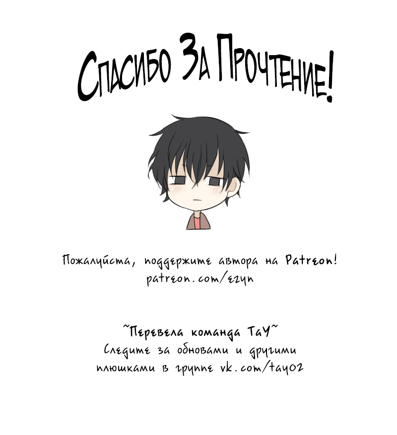 https://ru.mangadogs.com/comics/pic3/4/36996/1322738/1552492598262.png Page 5