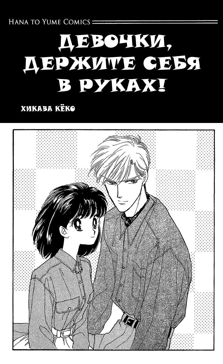 https://ru.mangadogs.com/comics/pic3/44/36268/1302758/154793713886.png Page 2