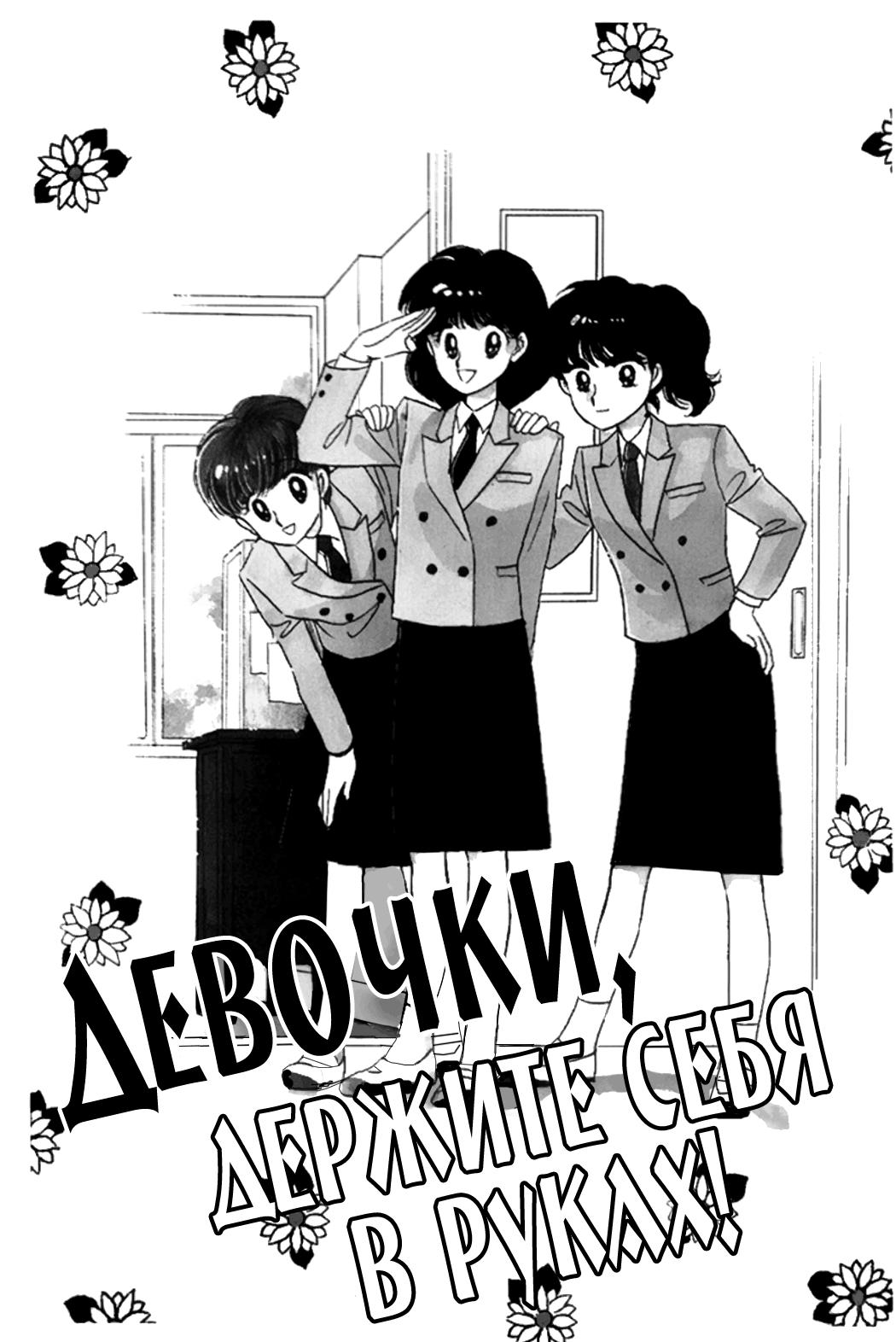 https://ru.mangadogs.com/comics/pic3/44/36268/1302758/1547937139721.png Page 3