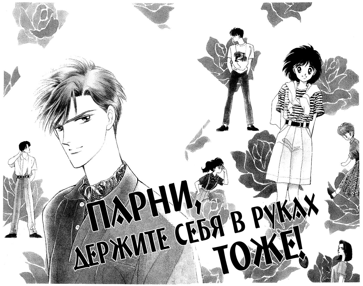 https://ru.mangadogs.com/comics/pic3/44/36268/1302759/1547937183233.png Page 2