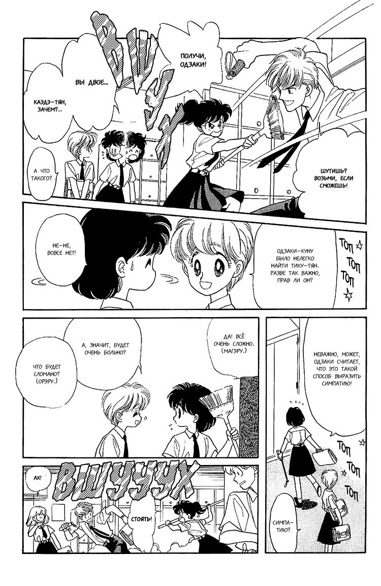 https://ru.mangadogs.com/comics/pic3/44/36268/1302759/1547937186571.png Page 6