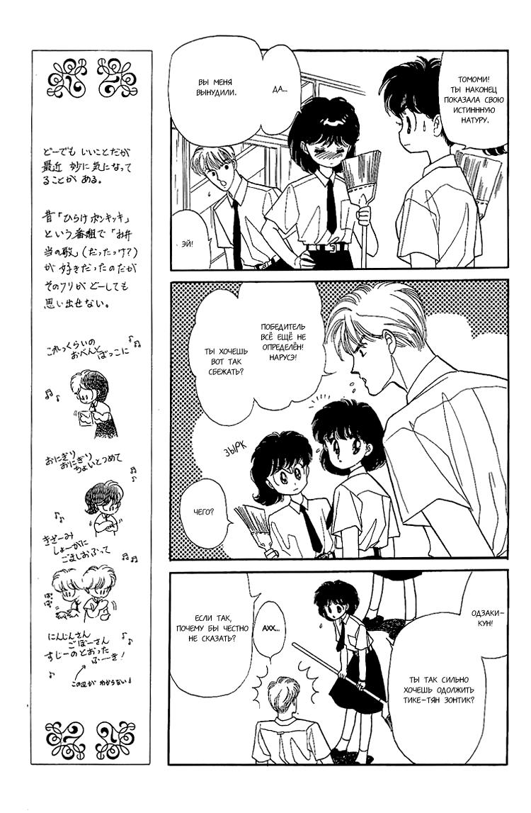 https://ru.mangadogs.com/comics/pic3/44/36268/1302759/1547937188309.png Page 8