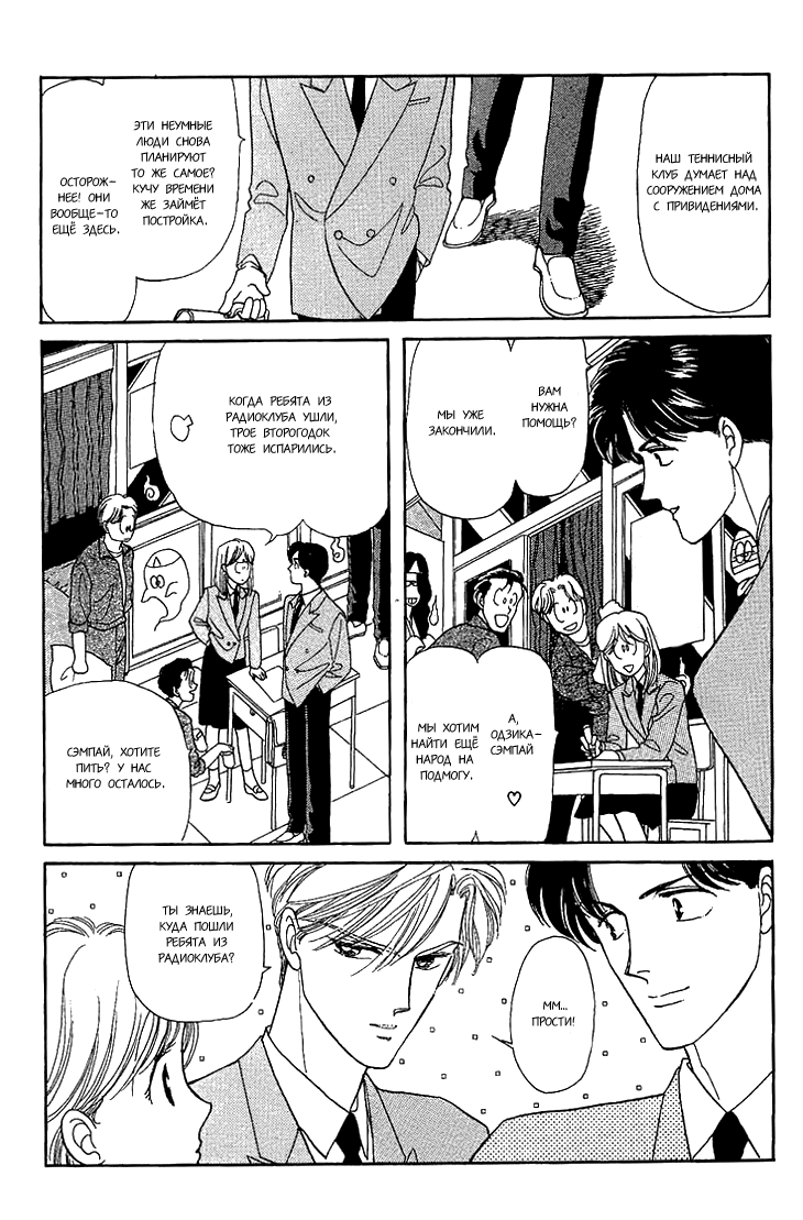 https://ru.mangadogs.com/comics/pic3/44/36268/1302760/1547937227230.png Page 5