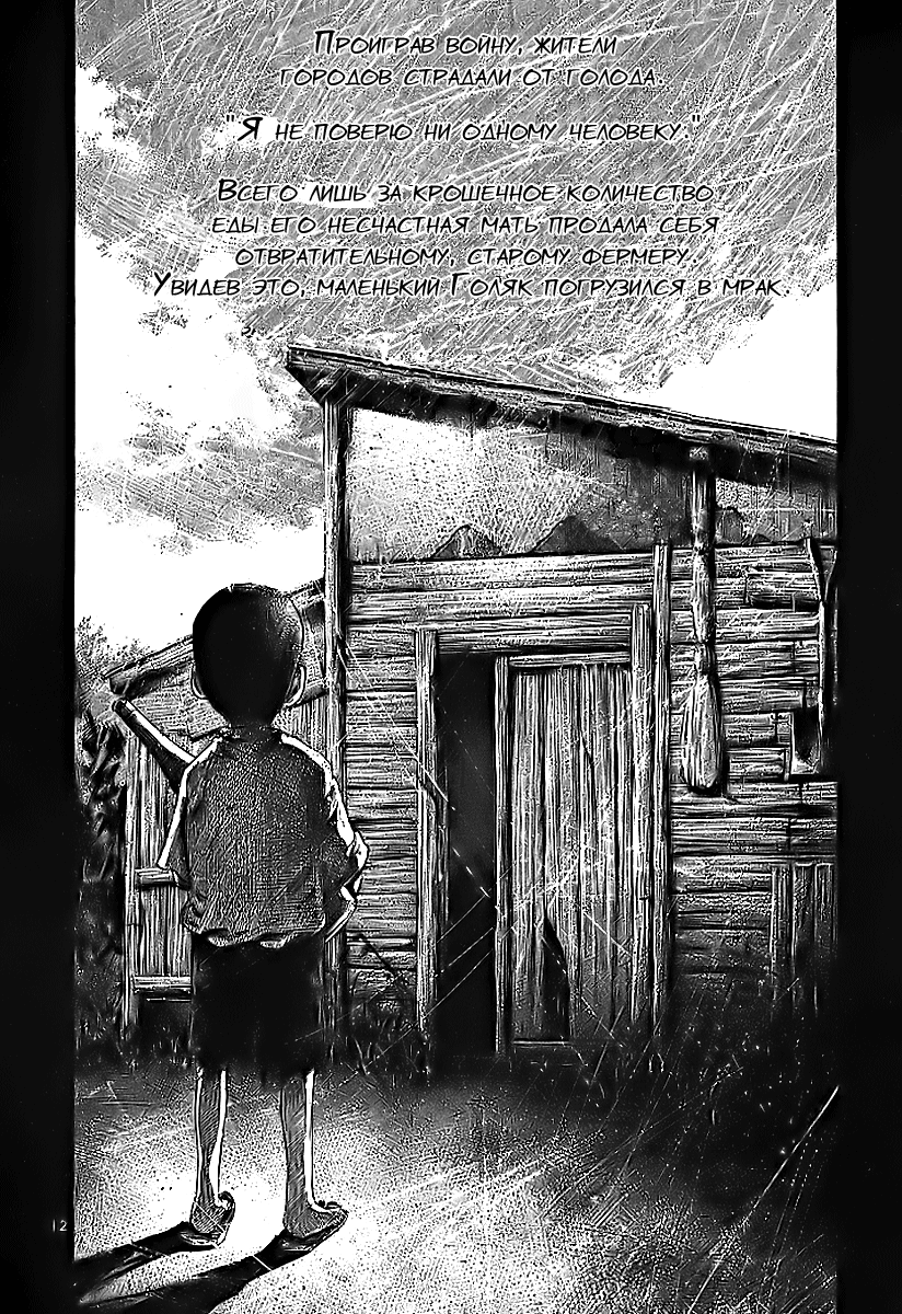 https://ru.mangadogs.com/comics/pic3/55/35447/1277476/1542452397466.png Page 12