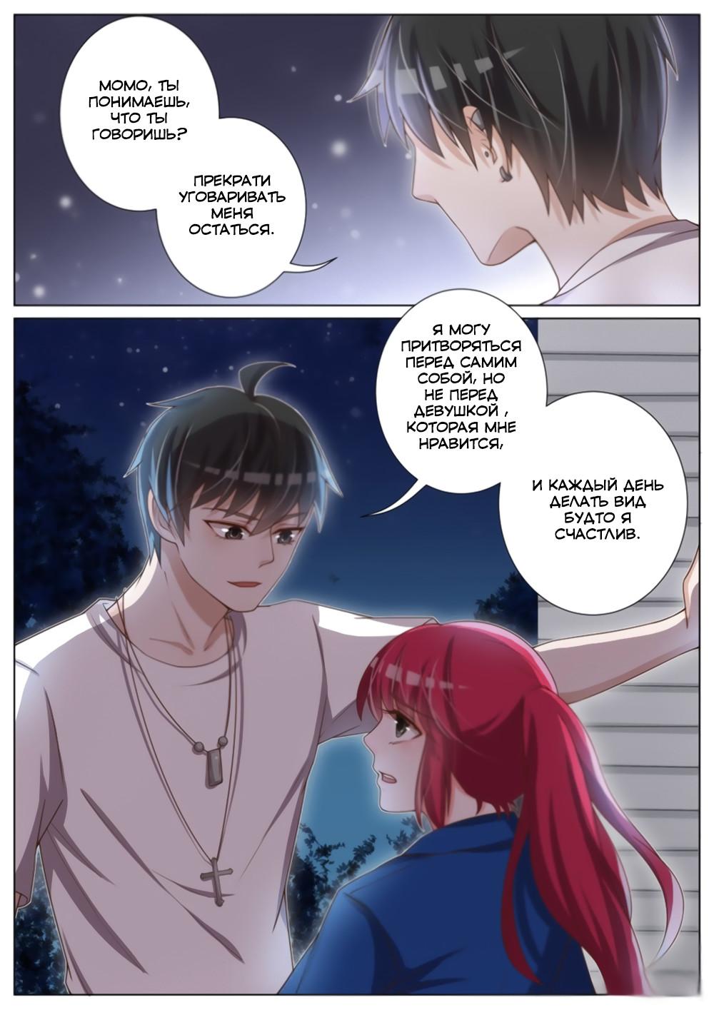 https://ru.mangadogs.com/comics/pic3/58/31482/1280667/1543106416900.jpg Page 2