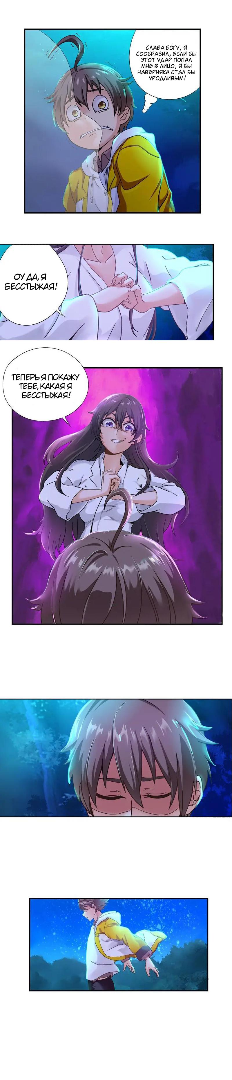 https://ru.mangadogs.com/comics/pic3/58/37242/1333613/1555773872190.png Page 4