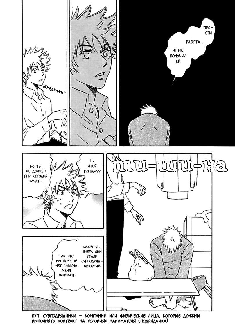 https://ru.mangadogs.com/comics/pic3/60/30844/1331079/1554710487890.jpg Page 8