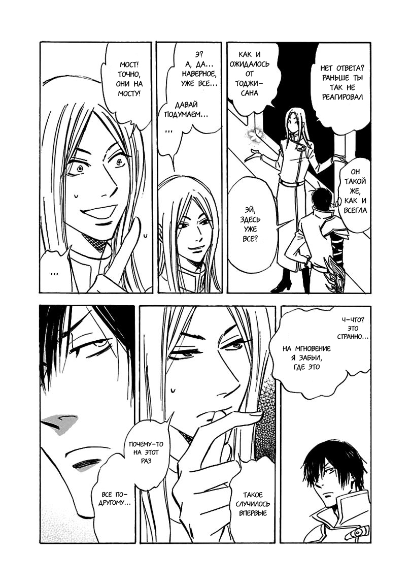https://ru.mangadogs.com/comics/pic3/60/30844/1331079/1554710507843.jpg Page 21