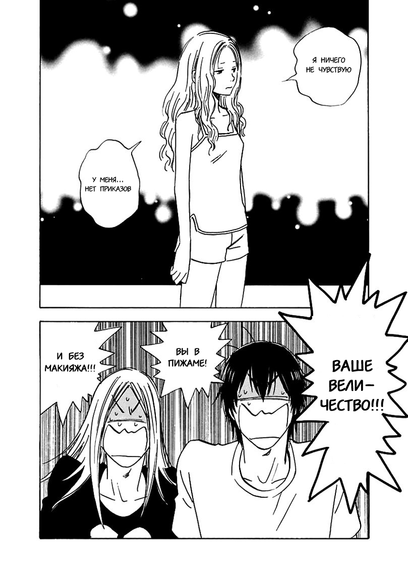 https://ru.mangadogs.com/comics/pic3/60/30844/1331079/155471051624.jpg Page 28
