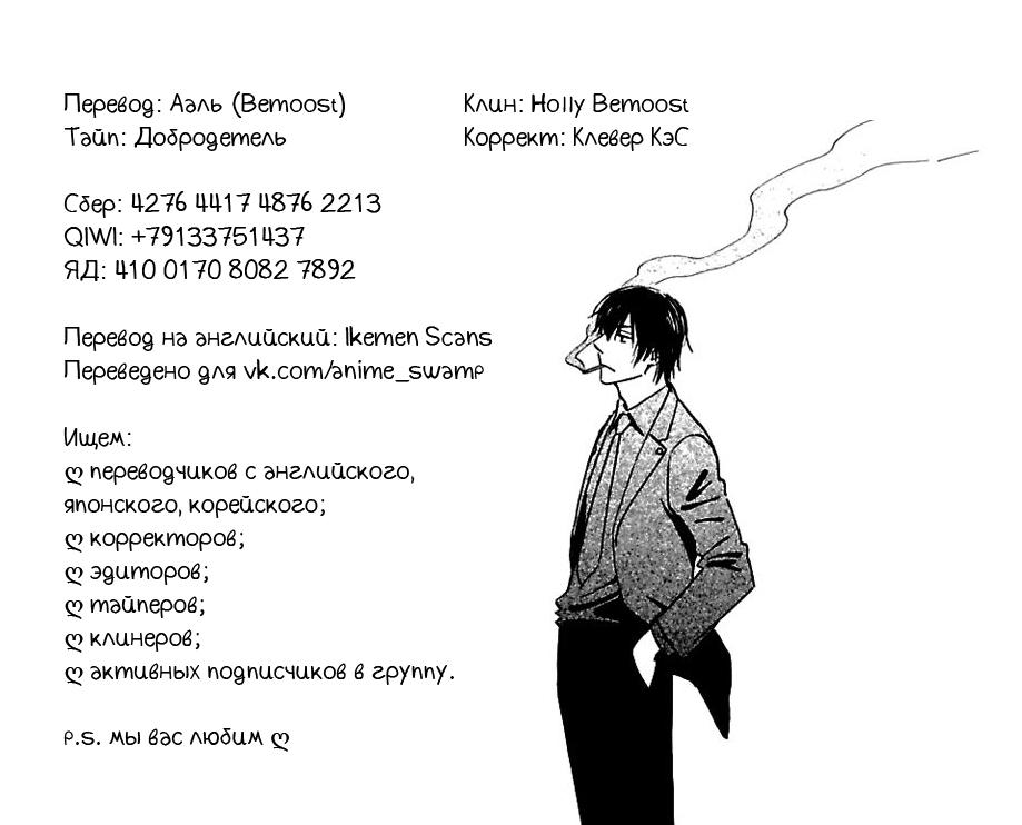https://ru.mangadogs.com/comics/pic3/60/30844/1331079/1554710519138.jpg Page 31