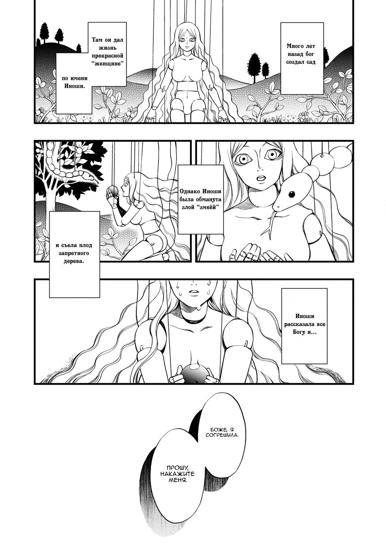 https://ru.mangadogs.com/comics/pic3/60/37500/1333030/155550079876.jpg Page 6