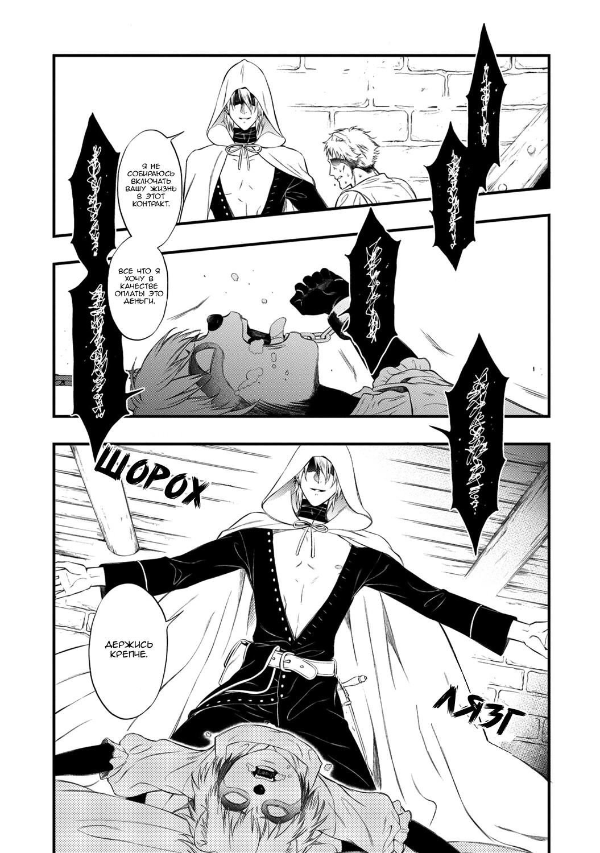 https://ru.mangadogs.com/comics/pic3/60/37500/1333030/1555500813382.jpg Page 20