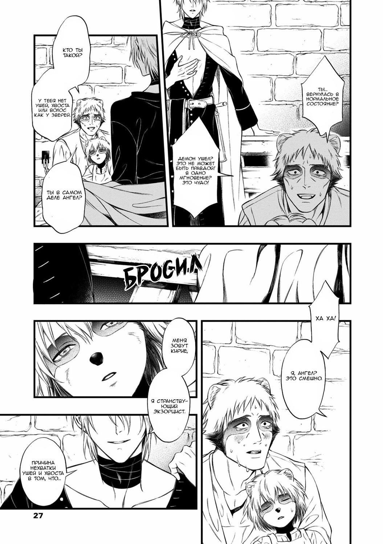 https://ru.mangadogs.com/comics/pic3/60/37500/1333030/1555500817302.jpg Page 24