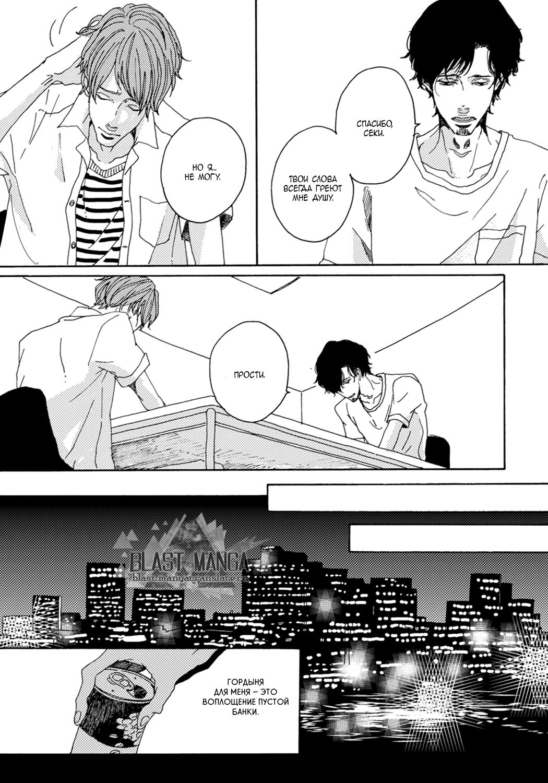 https://ru.mangadogs.com/comics/pic4/3/37827/1337468/1557263818935.png Page 23