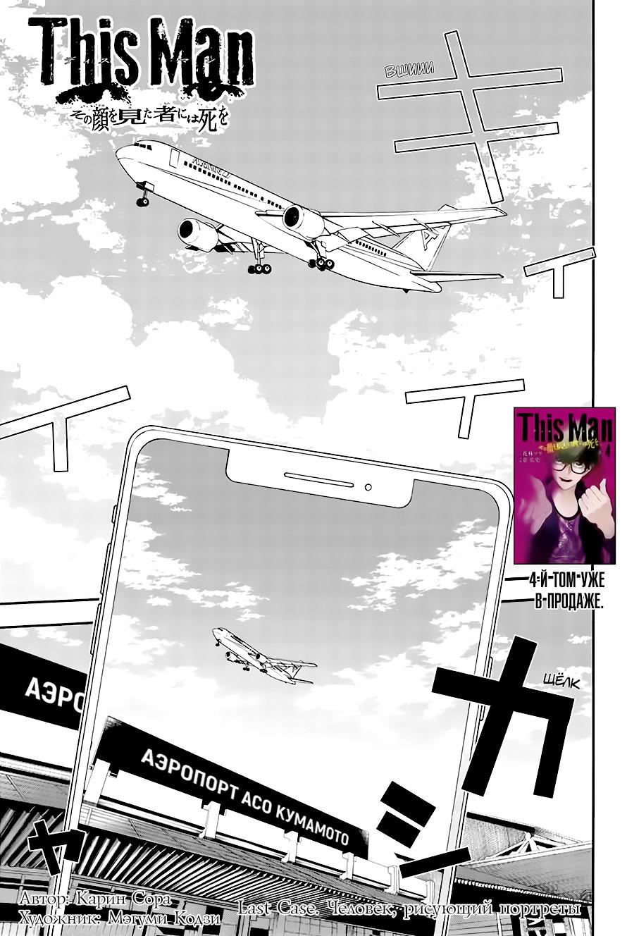 https://ru.mangadogs.com/comics/pic4/48/34160/1335751/1556745519531.jpg Page 1