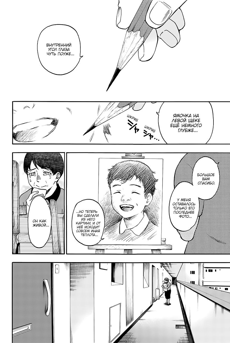 https://ru.mangadogs.com/comics/pic4/48/34160/1335751/1556745523696.jpg Page 5