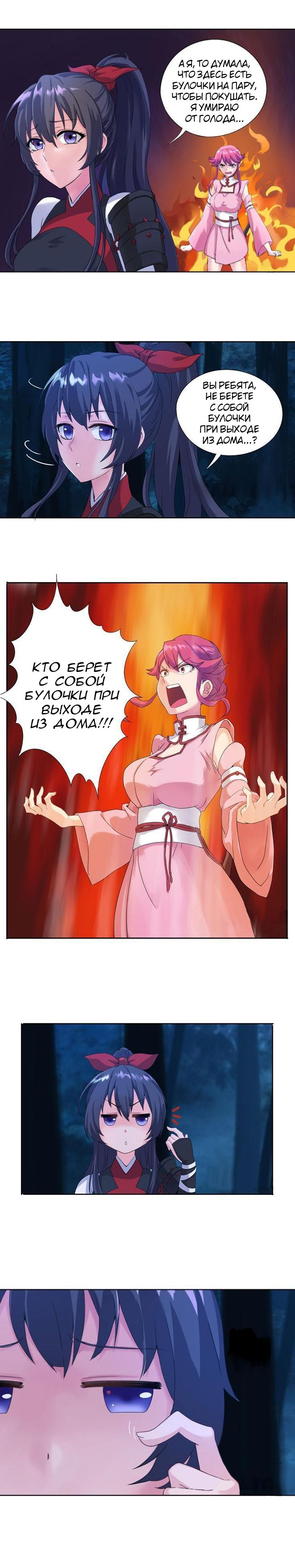 https://ru.mangadogs.com/comics/pic4/58/37242/1336067/1556908347335.png Page 8