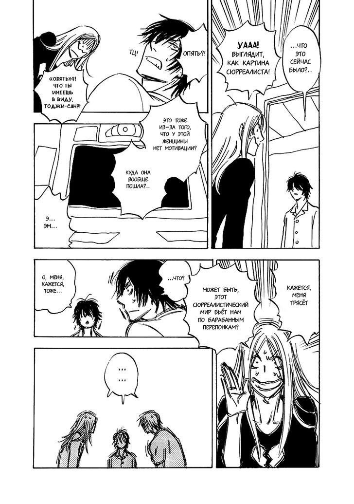 https://ru.mangadogs.com/comics/pic4/60/30844/1403170/1561447503760.jpg Page 12
