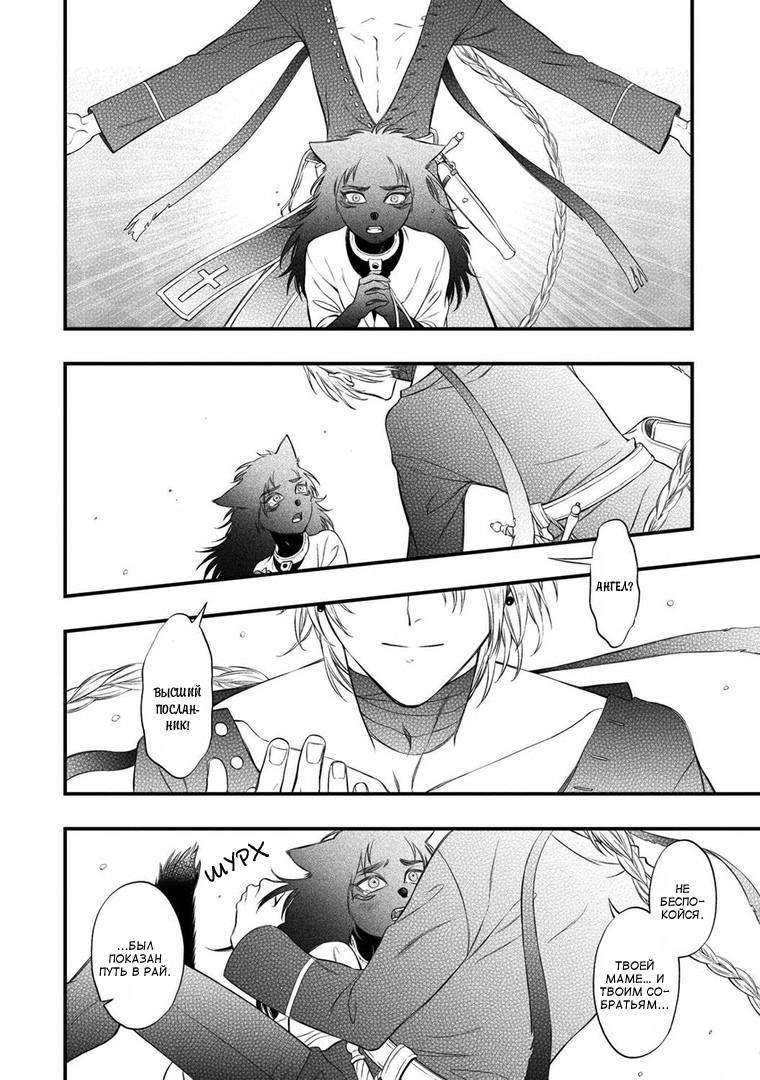 https://ru.mangadogs.com/comics/pic5/60/37500/1444814/1563546921876.jpg Page 4