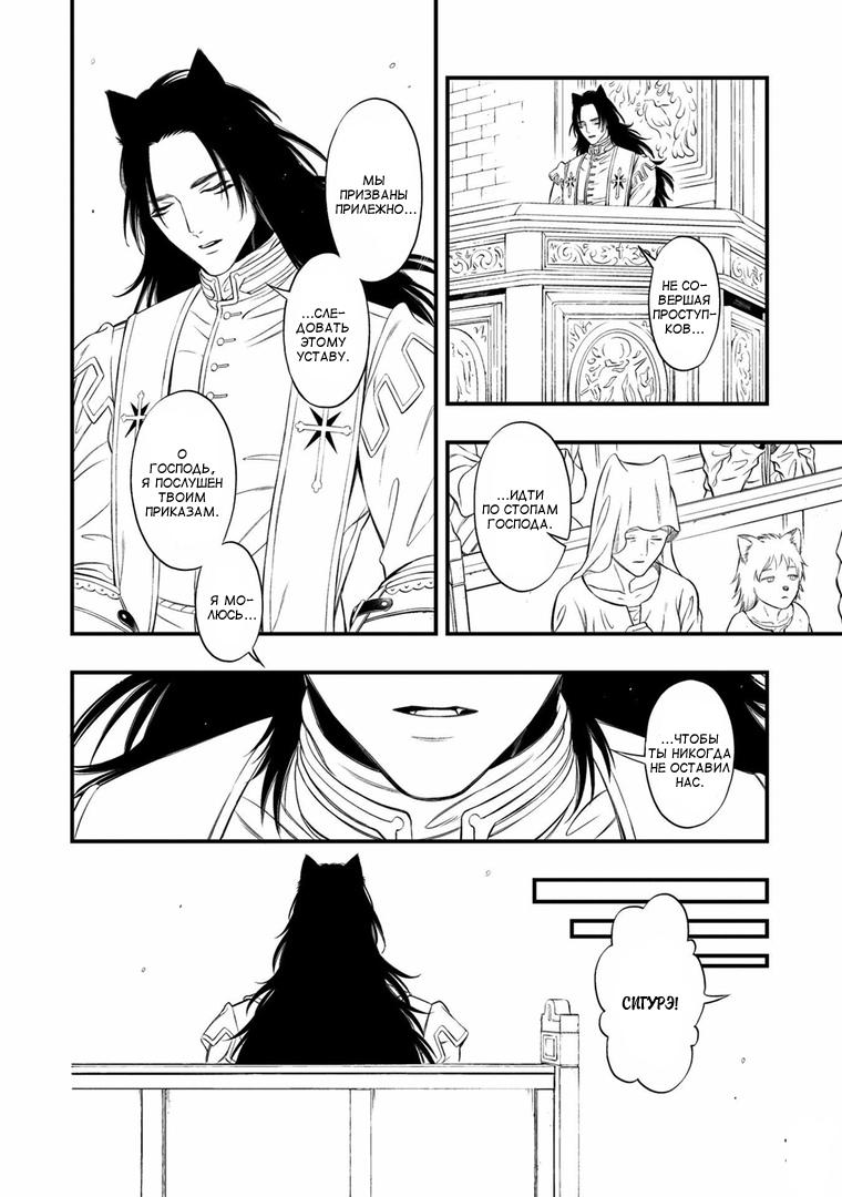 https://ru.mangadogs.com/comics/pic5/60/37500/1444814/1563546933341.png Page 18