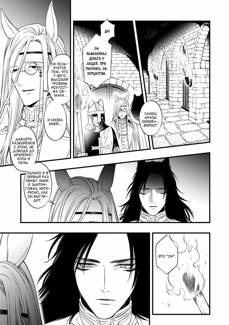 https://ru.mangadogs.com/comics/pic5/60/37500/1444814/1563546941993.jpg Page 27