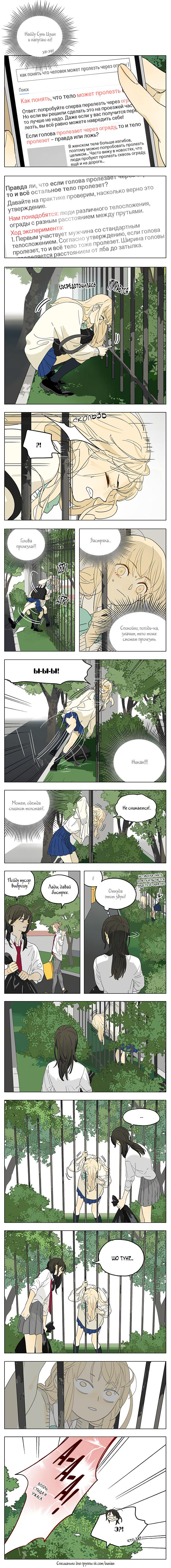 https://ru.mangadogs.com/comics/pic6/0/22272/1562253/1573220652677.png Page 9