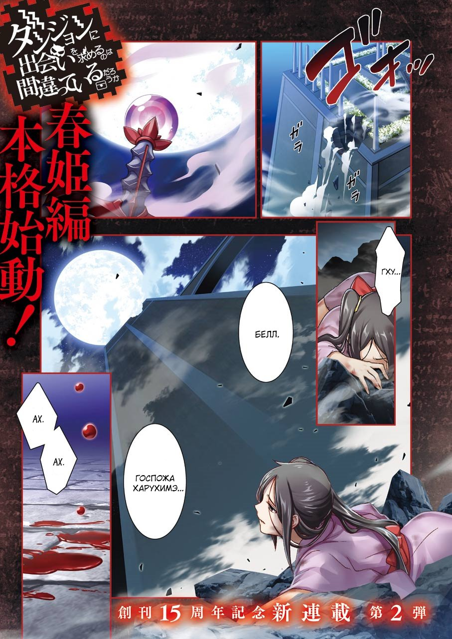 https://ru.mangadogs.com/comics/pic6/11/21067/1746242/158204504570.jpg Page 1