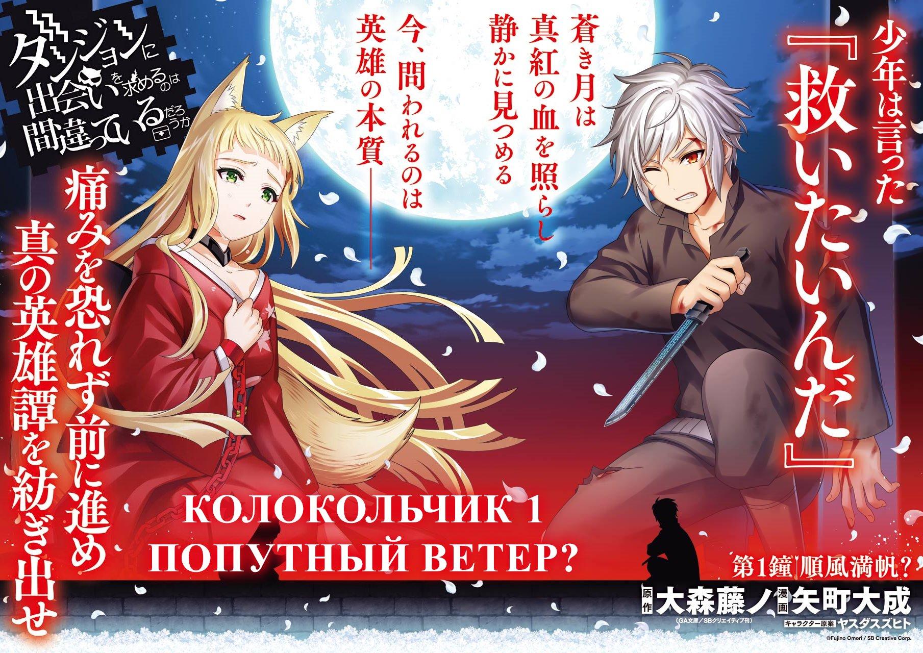 https://ru.mangadogs.com/comics/pic6/11/21067/1746242/1582045047314.jpg Page 2