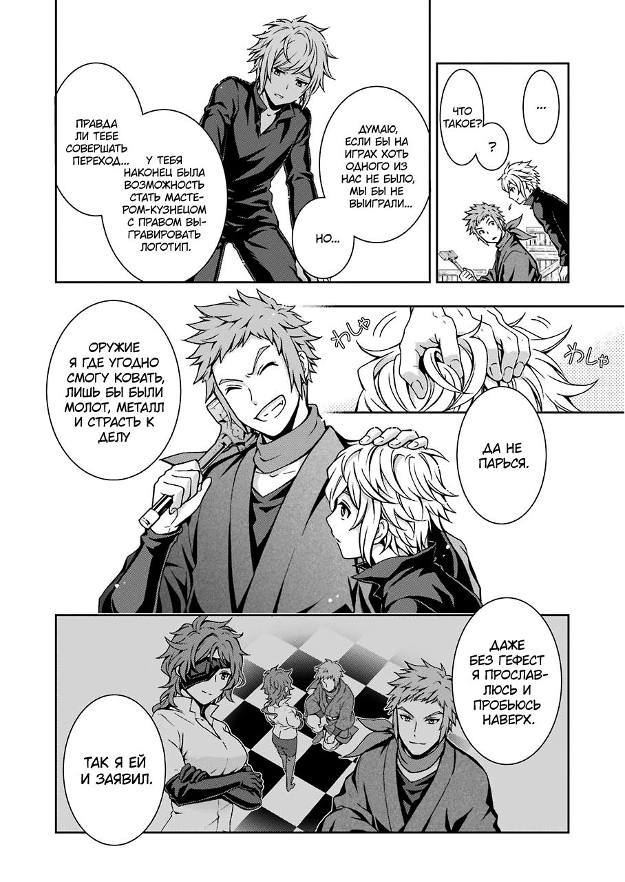 https://ru.mangadogs.com/comics/pic6/11/21067/1746242/158204505299.jpg Page 7