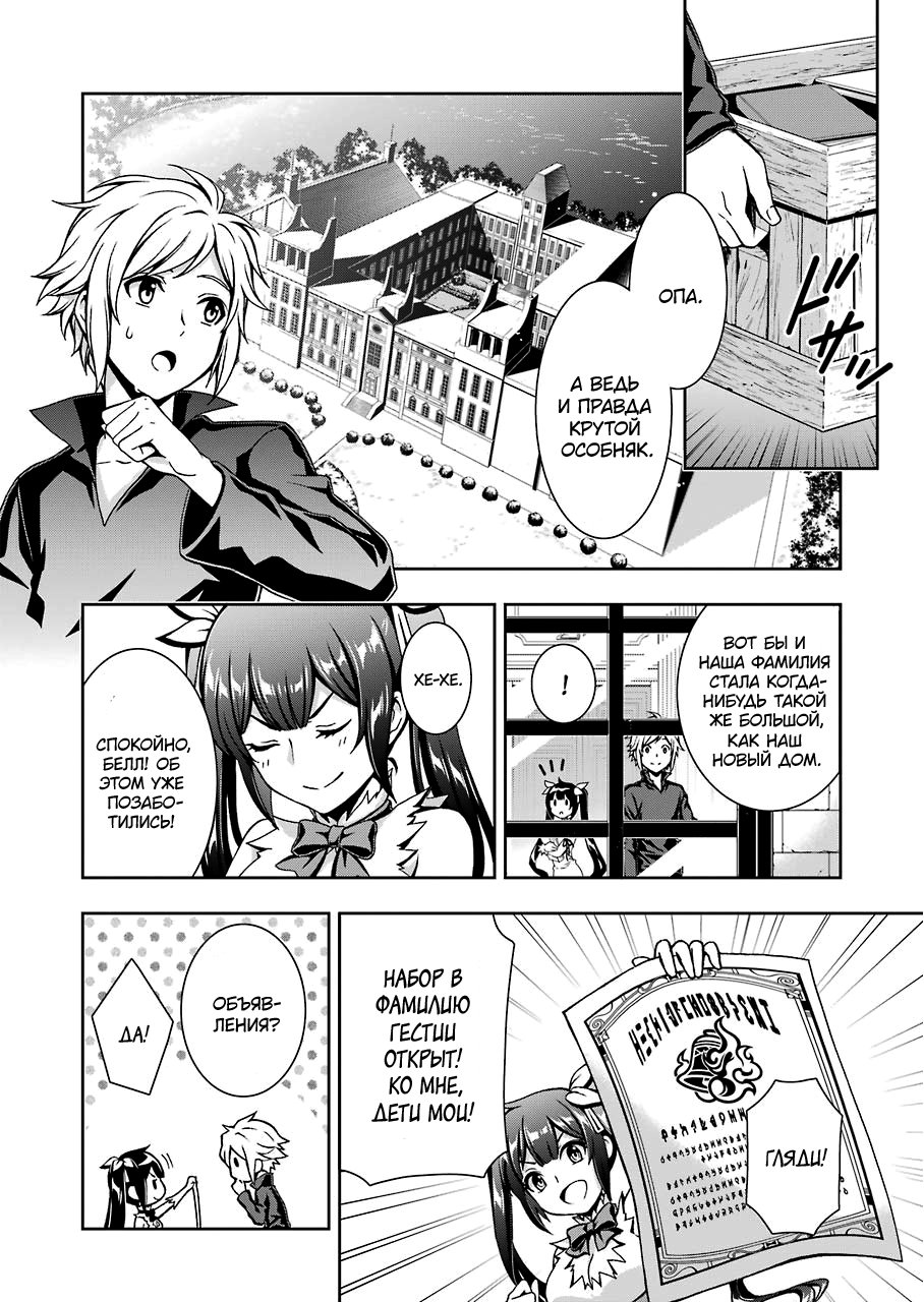 https://ru.mangadogs.com/comics/pic6/11/21067/1746242/1582045055830.jpg Page 9